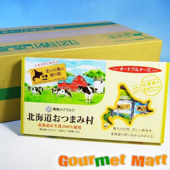 【北海道限定】北海道おつまみ村チーズ 8個入×12箱