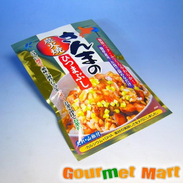 北海道産・炭火焼 さんまのひつまぶし 1食入り  保存料を使用せず素材の美味しさを大切にしました♪