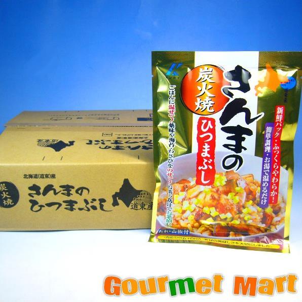 北海道産・炭火焼 さんまのひつまぶし 1食入×10袋  保存料を使用せず素材の美味しさを大切にしました♪