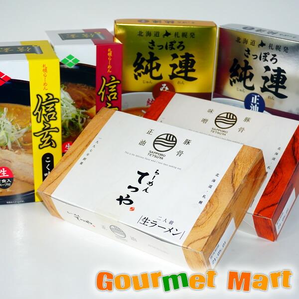札幌ラーメン福袋!ラーメンてつや&信玄&純連!10食入り 味比べセット