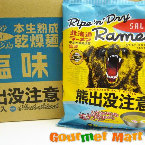北海道旭川ラーメン「熊出没注意」 塩味(1食入)×10食入 【ご当地ラーメン】をお取り寄せ
