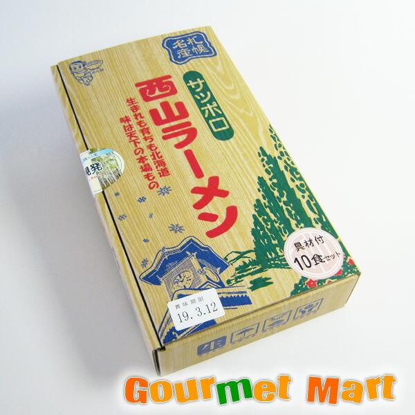西山ラーメン10食セット(味噌4食・醤油6食)