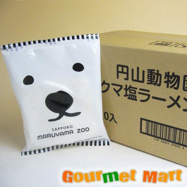 札幌円山動物園 白クマ塩ラーメン(1食入)×10食入 【ご当地ラーメン】をお取り寄せ