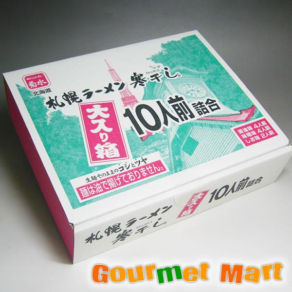 菊水札幌ラーメン 寒干し 大入り箱 味比べ10食ギフトセット