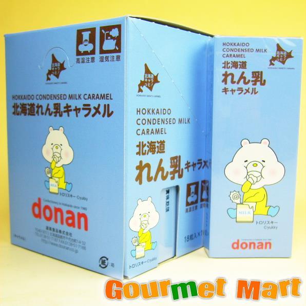 北海道限定 練乳キャラメル 10個セット 【ご当地キャラメル】をお取り寄せ