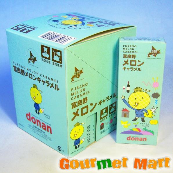 【北海道限定】バターキャラメル10個セット!北海道グルメをお得にお取り寄せ!
