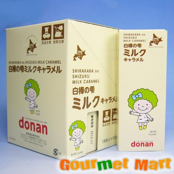 【北海道限定】白樺の雫ミルクキャラメル10個セット!北海道グルメをお得にお取り寄せ!