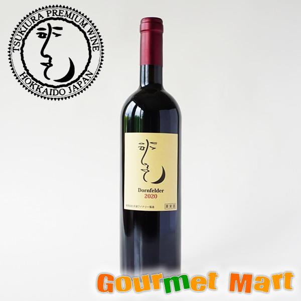 月浦ワイン ドルンフェルダー 750ml(赤・辛口)北海道のワイン!