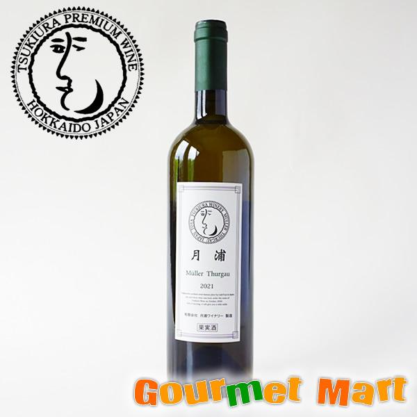 月浦ワイン ミュラー・トゥルガウ 750ml(白・やや辛口)北海道のワイン!
