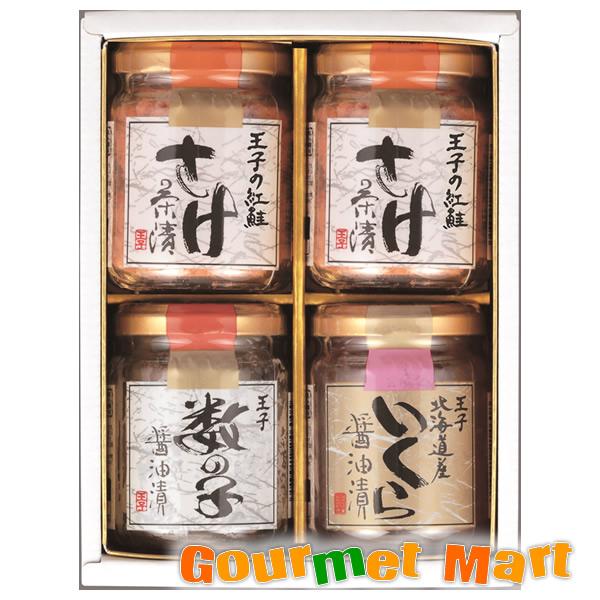 北海道 王子サーモン 瓶製品詰合せ BH50