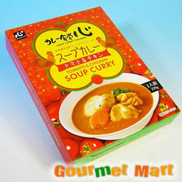 北海道札幌スープカレー カレー食堂 心(こころ) 【ご当地カレー】をお取り寄せ