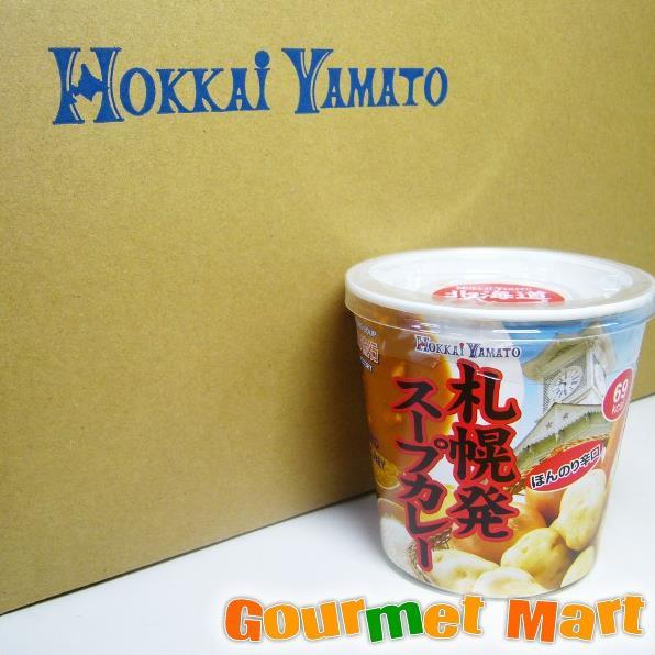 札幌スープファクトリー スープカレーカップスープ 30食セット