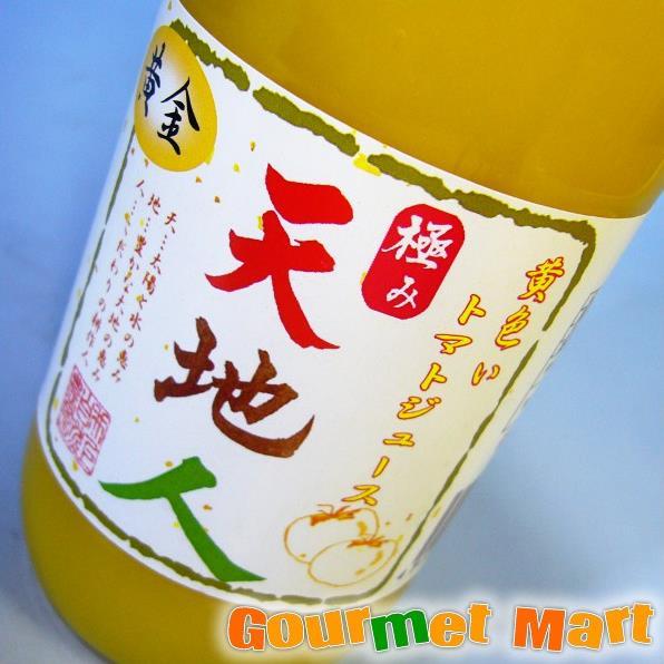 北海道栗沢町特産 黄色いトマトジュース 極み天地人 1L×12本セット