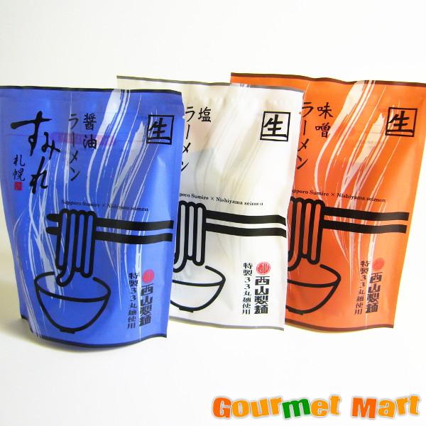 札幌ラーメン!すみれラーメン バラエティ 3食入り 味比べセット