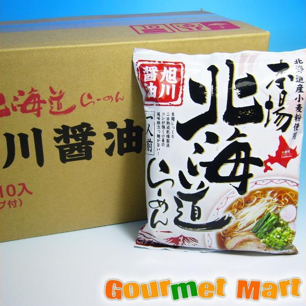 本場北海道らーめん 旭川醤油 10食入りセット