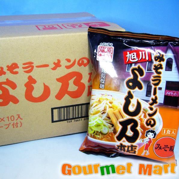 旭川よし乃 みそ味10食セット