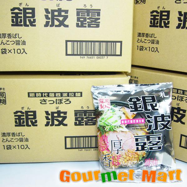 【即席中華麺】札幌銀波露 とんこつ醤油 大盛60食セット!