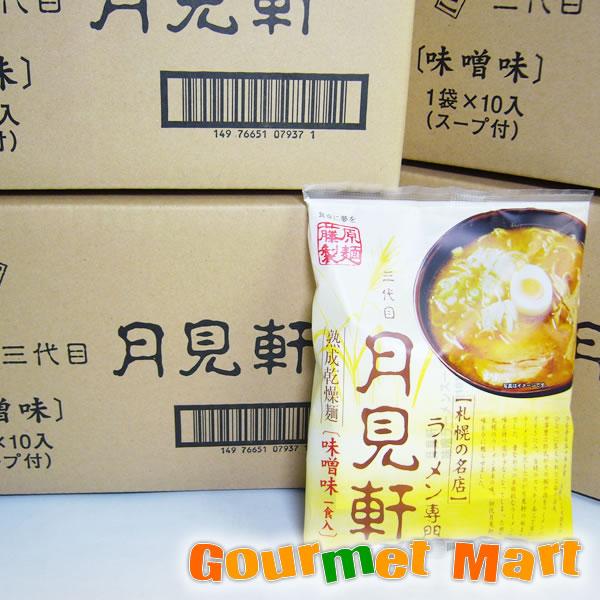 【即席中華麺】札幌ラーメン 三代目月見軒 味噌味 大盛60食セット!
