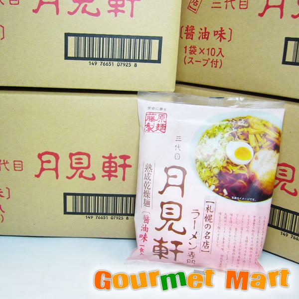 【即席中華麺】札幌ラーメン 三代目月見軒 醤油味 大盛60食セット!