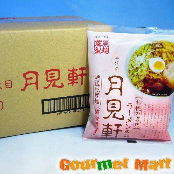 【即席中華麺】札幌ラーメン 三代目 月見軒 醤油ラーメン 10食セット!
