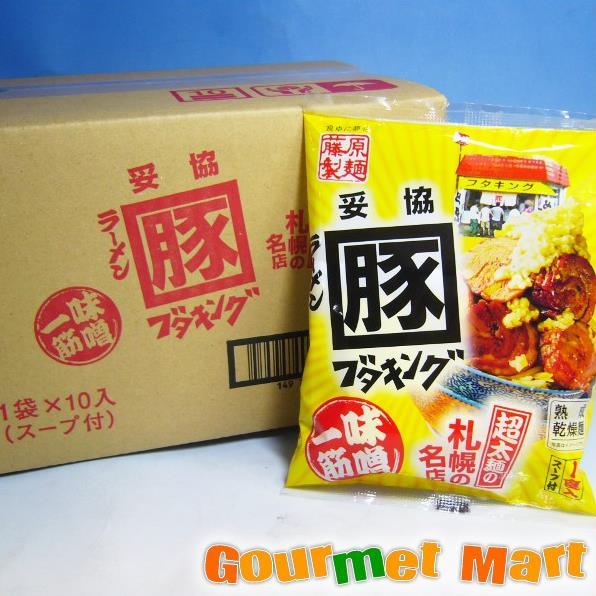 【即席中華麺】札幌ラーメン ブタキング 味噌ラーメン 10食セット!