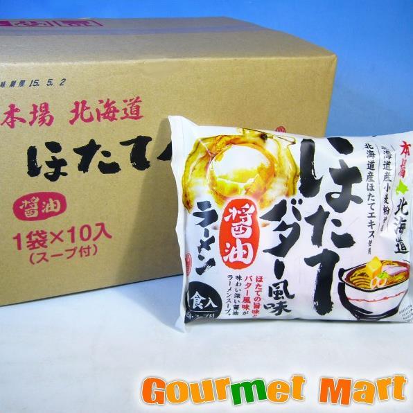 本場北海道 ほたてバター風味醤油ラーメン 10食入りセット