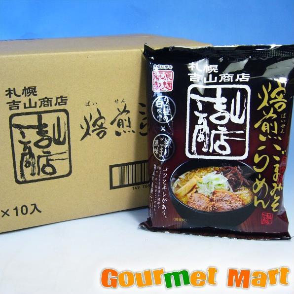 【即席中華麺】札幌ラーメン 吉山商店 焙煎ごまみそらーめん 10食セット!