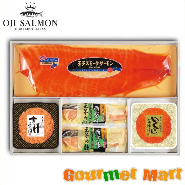 北海道 王子サーモン スモークサーモン・瓶製品・漬魚詰合せ HSB80