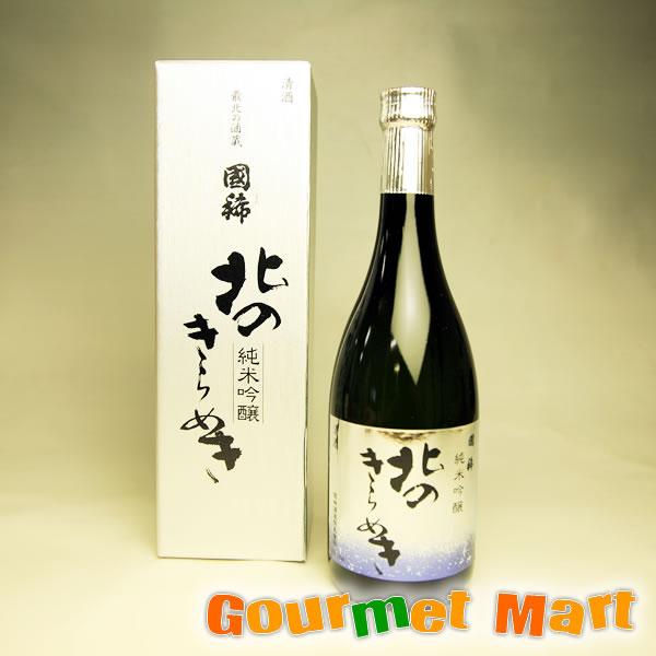 【超速便対応】北海道増毛の地酒 国稀(くにまれ)地域限定 純米吟醸 北のきらめき 720ml