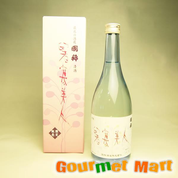 北海道の地酒 国稀(くにまれ)地域限定 国稀 暑寒美人 720ml