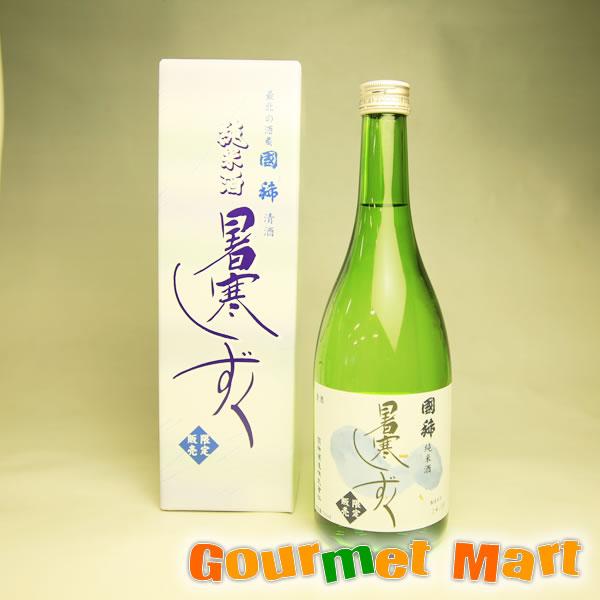 北海道の地酒 国稀(くにまれ)地域限定 純米酒 暑寒しずく 720ml