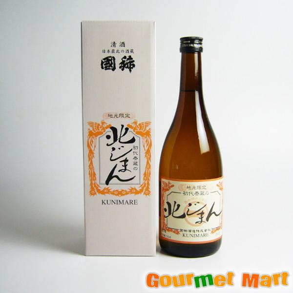北海道の地酒 国稀(くにまれ)地域限定 国稀 初代泰蔵の北じまん 720ml
