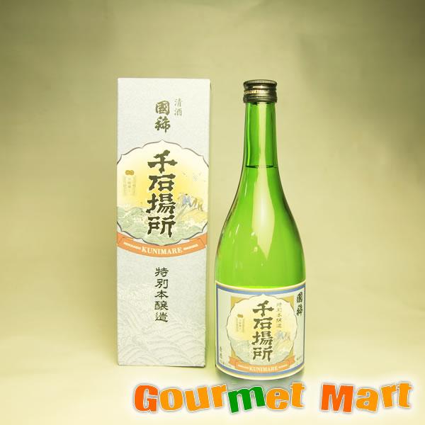 北海道増毛の地酒 国稀(くにまれ)特別本醸造 千石場所 720ml
