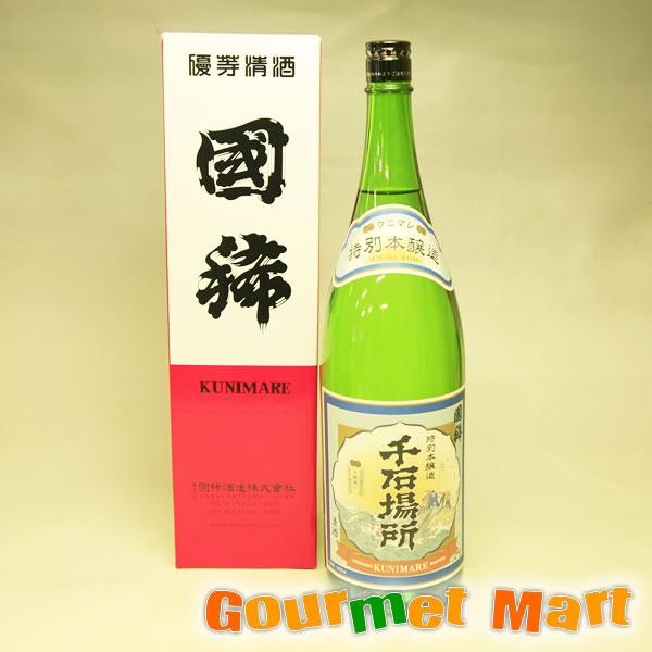 北海道増毛の地酒 国稀(くにまれ)特別本醸造 千石場所 1800ml