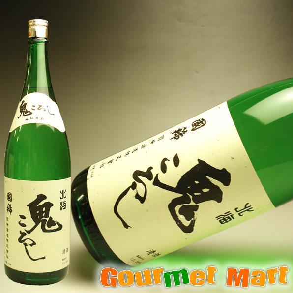 北海道の地酒 国稀(くにまれ) 北海鬼ころし1.8L