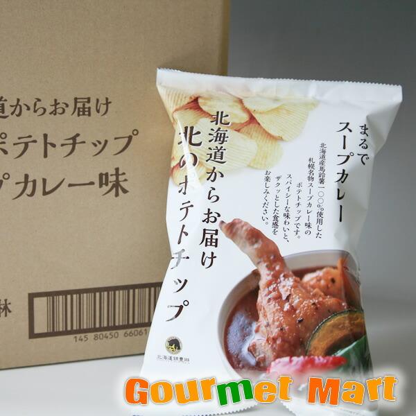 北海道限定 北のポテトチップ スープカレー味100g 12袋セット