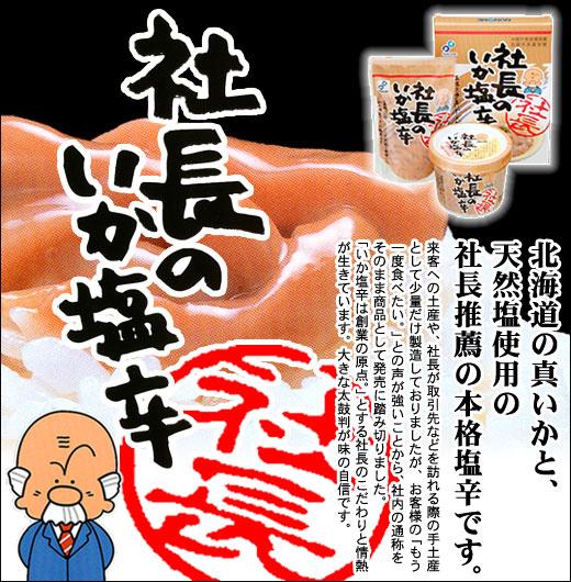 北海道の真いかと、天然塩使用の社長推薦の本格塩辛です