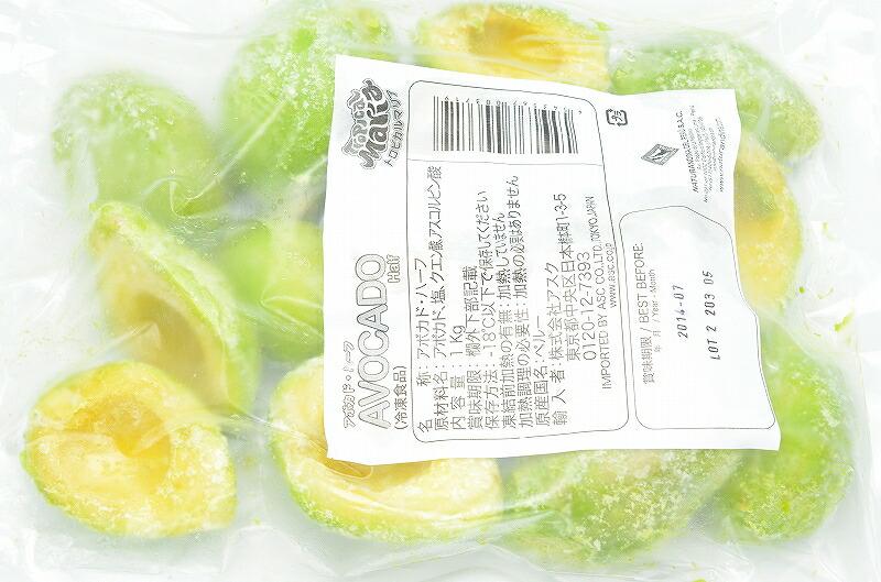 アボカドハーフカットパッケージ 冷凍1