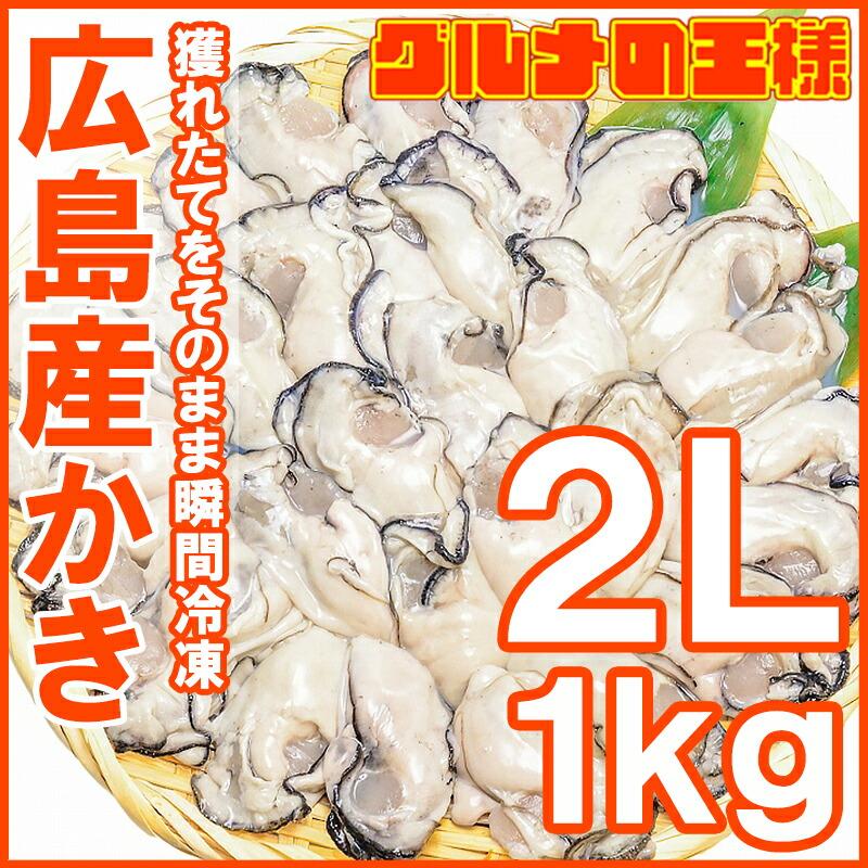広島産かき業務用2kg