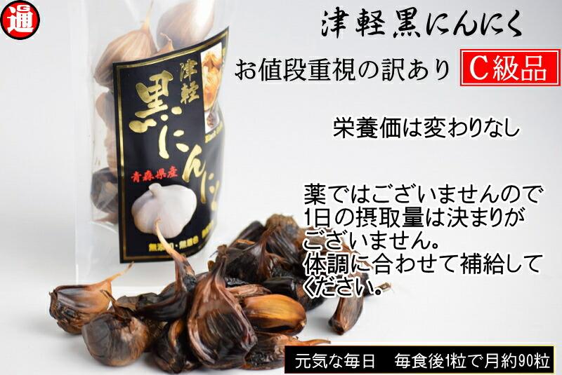 黒にんにく 黒ニンニク青森県産にんにくガーリック