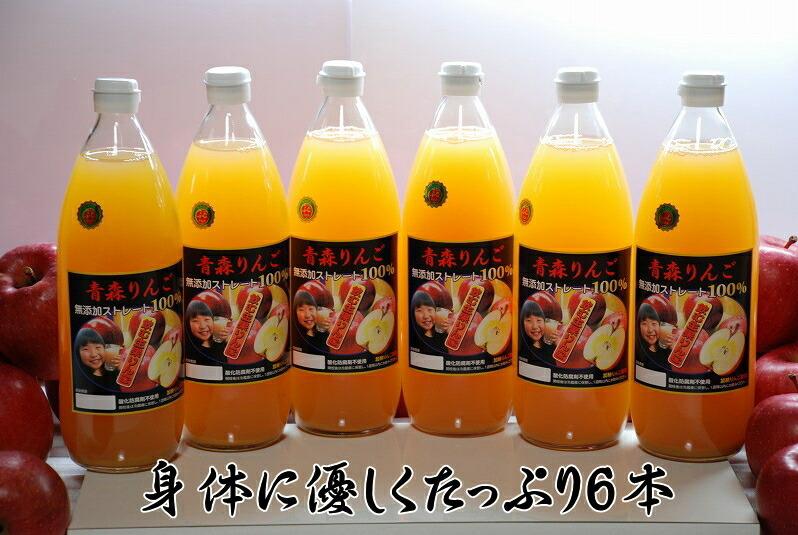 りんごジュース 1L 6本