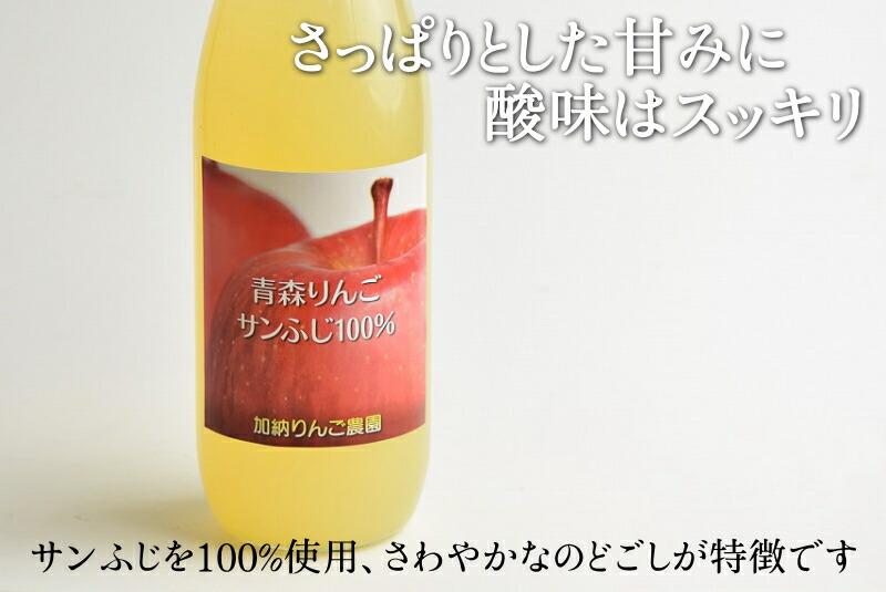 りんごジュース サンふじ