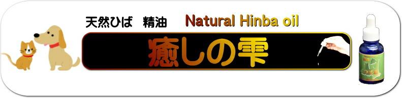 ヒバ油/ひば油/ペット 膿皮症/ペット 皮膚炎