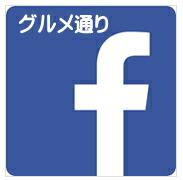 グルメ通り フェイスブック
