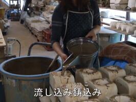 金山焼 乾燥作業 流し込み鋳込み