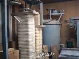 金山焼 乾燥作業 圧力鋳込み