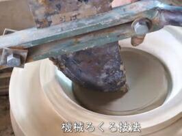 金山焼 乾燥作業 機械ろくろ技法