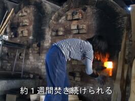 金山焼 乾燥作業 薪