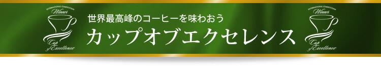 世界最高峰のコーヒーを味わおう〜カップオブエクセレンス〜
