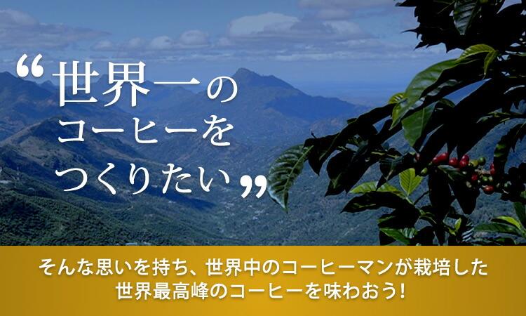 世界中のコーヒーマンが栽培した世界最高峰のコーヒー
